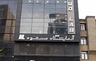 آزمایشگاه مسعود