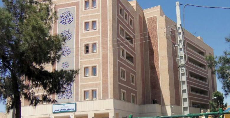 ساختمان مجمع جهانی تقریب مذاهب اسلامی