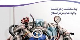 ترمو اسکان در نشریات تخصصی صنعت تاسیسات